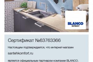Наш магазин стал официальным партнёром Blanco